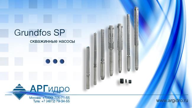 Grundfos SP, SPO, SQ, SQE, скважинные насосы