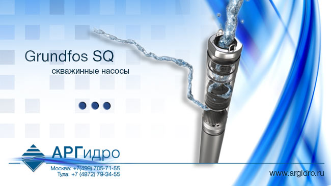 Grundfos SQ, скважинные насосы