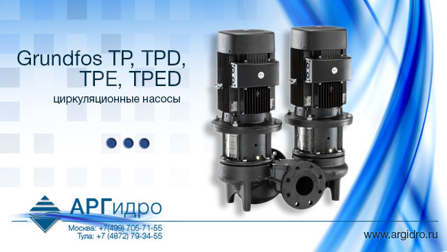 Grundfos TP, TPD, TPE, TPED, циркуляционные насосы